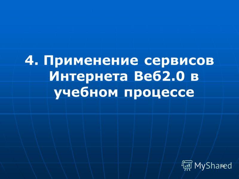 48 4. Применение сервисов Интернета Веб2.0 в учебном процессе