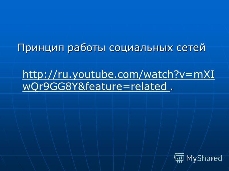 51 Принцип работы социальных сетей Принцип работы социальных сетей. http://ru.youtube.com/watch?v=mXI wQr9GG8Y&feature=related. http://ru.youtube.com/watch?v=mXI wQr9GG8Y&feature=related