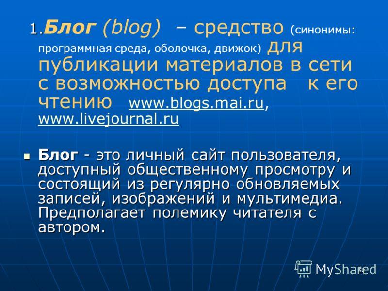 52 1. 1. Блог (blog) – средство (синонимы: программная среда, оболочка, движок) для публикации материалов в сети с возможностью доступа к его чтению www.blogs.mai.ru, www.livejournal.ruwww.blogs.mai.ru www.livejournal.ru Блог - это личный сайт пользо