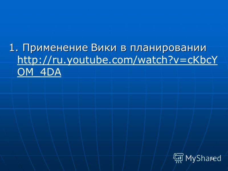 58 1. Применение Вики в планировании 1. Применение Вики в планировании http://ru.youtube.com/watch?v=cKbcY OM_4DA http://ru.youtube.com/watch?v=cKbcY OM_4DA