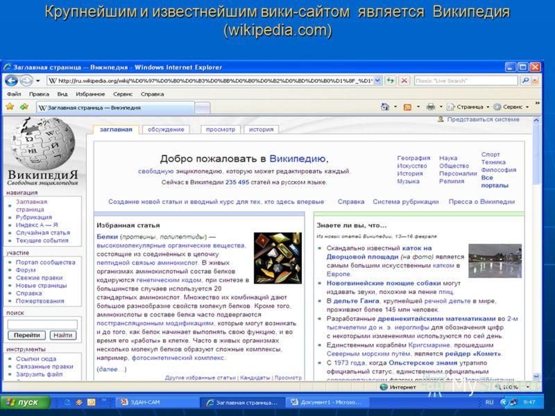 59 Крупнейшим и известнейшим вики-сайтом является Википедия (wikipedia.com)