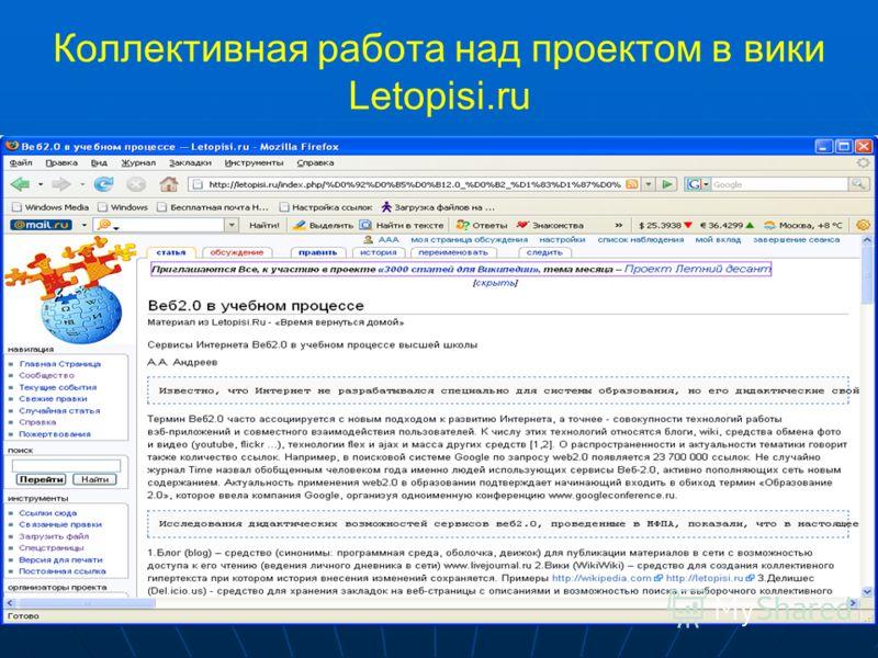 60 Коллективная работа над проектом в вики Letopisi.ru