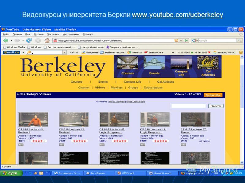 67 Видеокурсы университета Беркли www.youtube.com/ucberkeleywww.youtube.com/ucberkeley