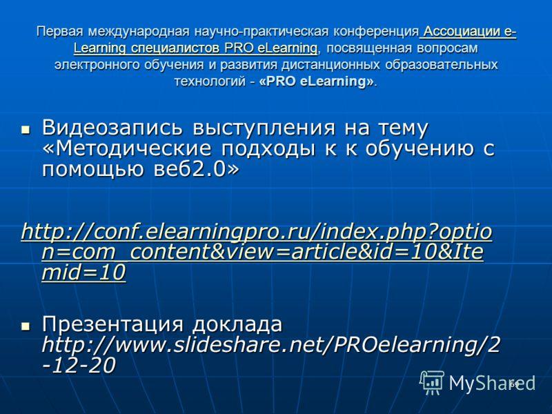 69 Первая международная научно-практическая конференция Ассоциации e- Learning специалистов PRO eLearning, посвященная вопросам электронного обучения и развития дистанционных образовательных технологий - «PRO eLearning». Ассоциации e- Learning специа
