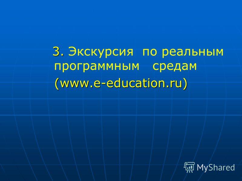 3. 3. Экскурсия по реальным программным средам (www.e-education.ru)