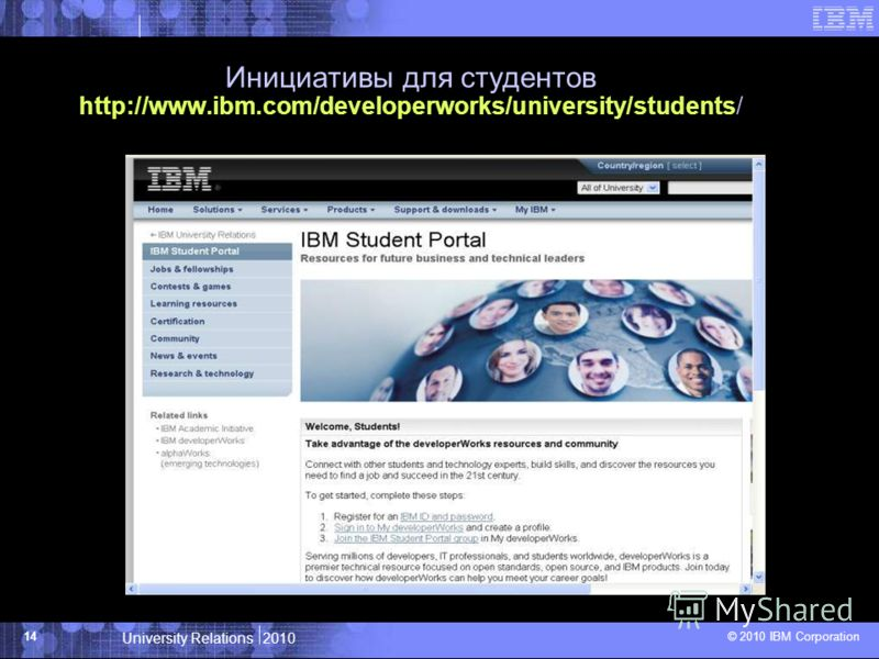 University Relations 2010 © 2010 IBM Corporation 14 Инициативы для студентов http://www.ibm.com/developerworks/university/students/
