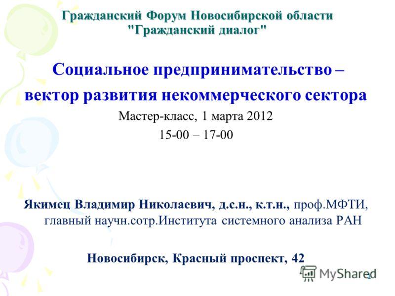 Гражданский Форум Новосибирской области