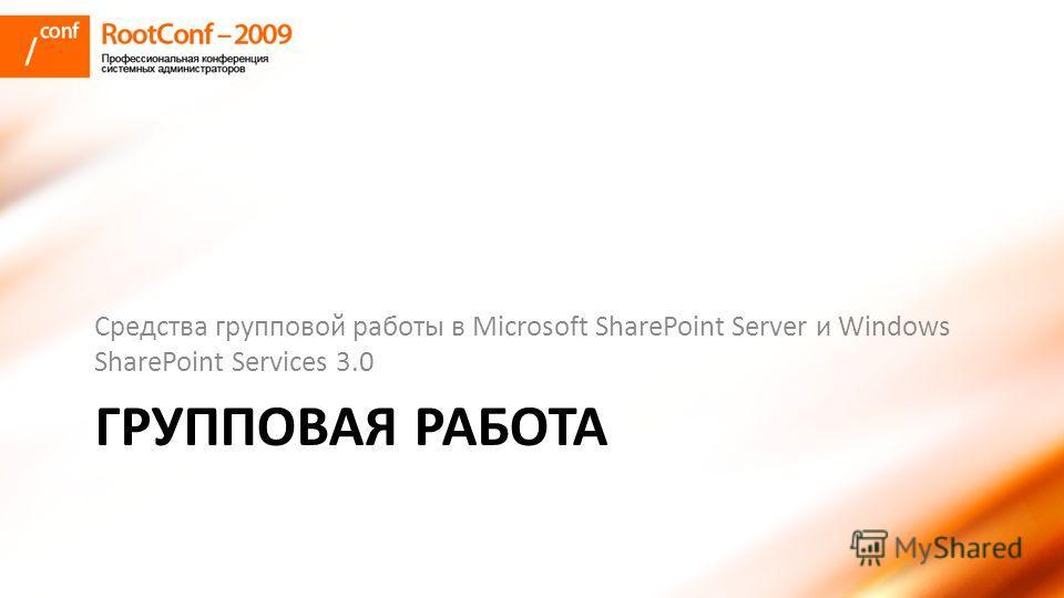 ГРУППОВАЯ РАБОТА Средства групповой работы в Microsoft SharePoint Server и Windows SharePoint Services 3.0
