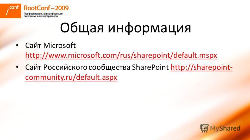 Общая информация Сайт Microsoft http://www.microsoft.com/rus/sharepoint/default.mspx http://www.microsoft.com/rus/sharepoint/default.mspx Сайт Российского сообщества SharePoint http://sharepoint- community.ru/default.aspxhttp://sharepoint- community.