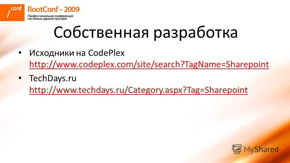 Собственная разработка Исходники на CodePlex http://www.codeplex.com/site/search?TagName=Sharepoint http://www.codeplex.com/site/search?TagName=Sharepoint TechDays.ru http://www.techdays.ru/Category.aspx?Tag=Sharepoint http://www.techdays.ru/Category