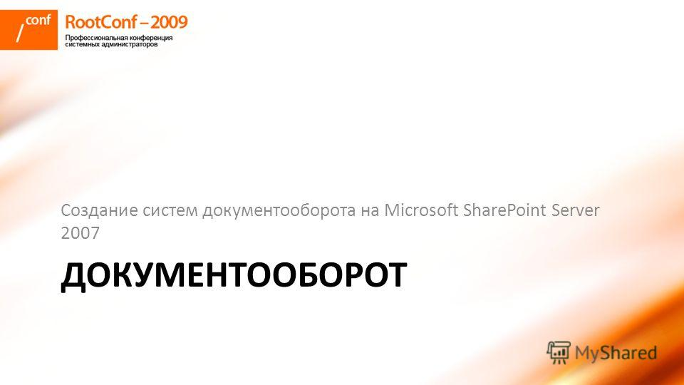 ДОКУМЕНТООБОРОТ Создание систем документооборота на Microsoft SharePoint Server 2007