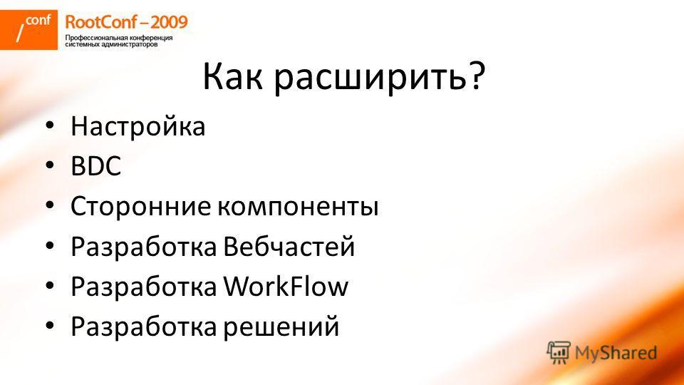 Как расширить? Настройка BDC Сторонние компоненты Разработка Вебчастей Разработка WorkFlow Разработка решений