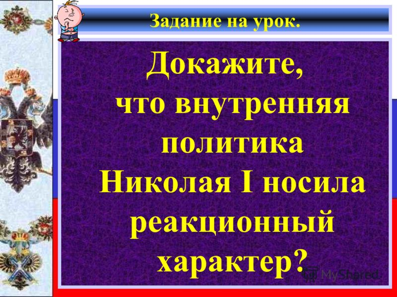 Задание на урок. Докажите, что внутренняя политика Николая I носила реакционный характер?