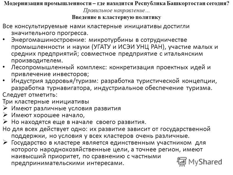 Модернизация промышленности – где находится Республика Башкортостан сегодня? Правильное направление… Введение в кластерную политику Все консультируемые нами кластерные инициативы достигли значительного прогресса. Энергомашиностроение: микротурбины в
