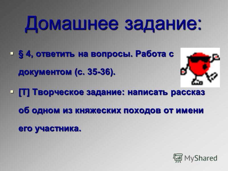 В чем состояли важнейшие внешнеполитические задачи киевской княжеской власти? Политика какого князя конца IX - начала X вв. принесла наибольшую пользу Руси?