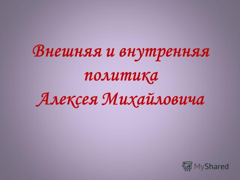 Презентация на тему Внешняя и внутренняя политика Алексея  1 Внешняя и внутренняя политика Алексея Михайловича