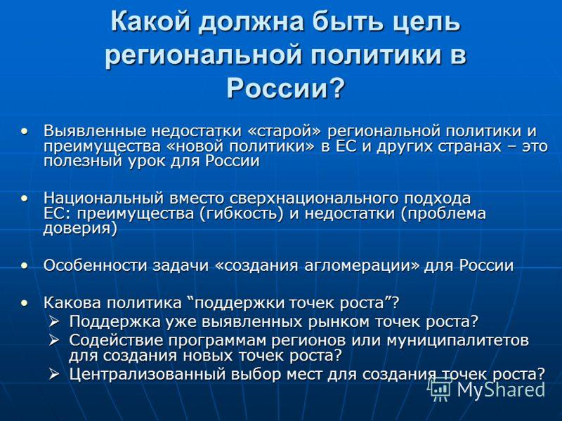 Какой должна быть цель региональной политики в России? Выявленные недостатки «старой» региональной политики и преимущества «новой политики» в ЕС и других странах – это полезный урок для РоссииВыявленные недостатки «старой» региональной политики и пре