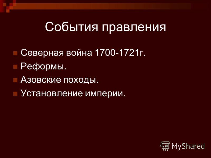 События правления Северная война 1700-1721г. Реформы. Азовские походы. Установление империи.