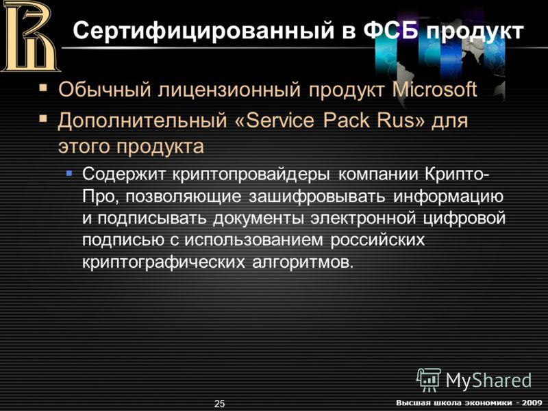 Высшая школа экономики - 2009 25 Сертифицированный в ФСБ продукт Обычный лицензионный продукт Microsoft Дополнительный «Service Pack Rus» для этого продукта Содержит криптопровайдеры компании Крипто- Про, позволяющие зашифровывать информацию и подпис
