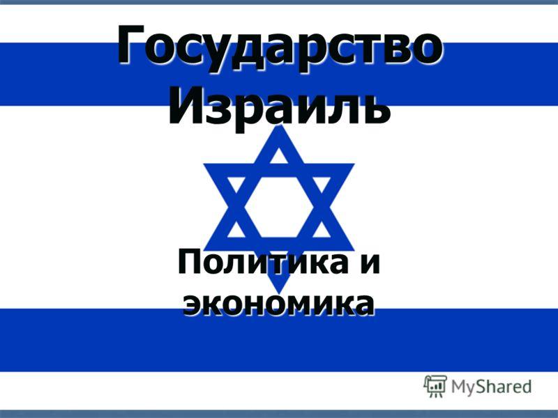Государство Израиль Политика и экономика