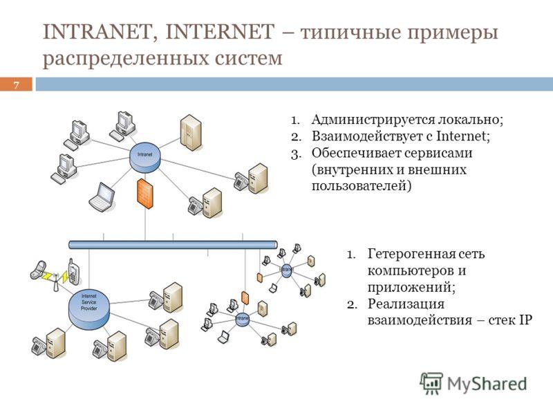 INTRANET, INTERNET – типичные примеры распределенных систем 7 1. Администрируется локально; 2. Взаимодействует с Internet; 3. Обеспечивает сервисами (внутренних и внешних пользователей) 1. Гетерогенная сеть компьютеров и приложений; 2. Реализация вза