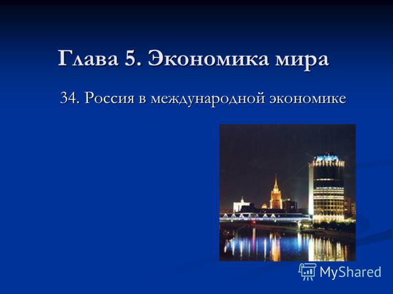Глава 5. Экономика мира 34. Россия в международной экономике