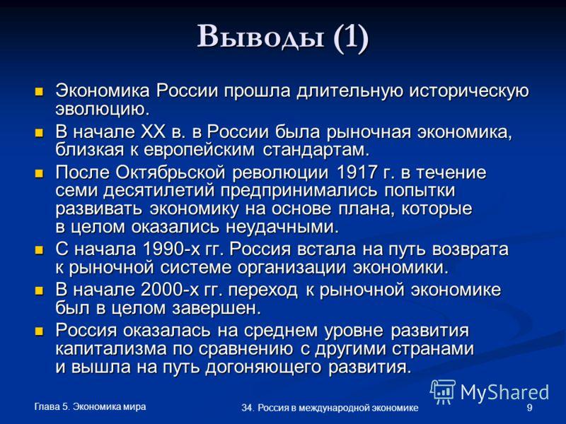 Глава 5. Экономика мира 9 34. Россия в международной экономике Выводы (1) Экономика России прошла длительную историческую эволюцию. Экономика России прошла длительную историческую эволюцию. В начале XX в. в России была рыночная экономика, близкая к е