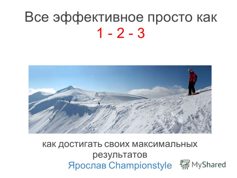 Все эффективное просто как 1 - 2 - 3 как достигать своих максимальных результатов Ярослав Championstyle