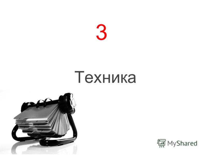 3 Техника