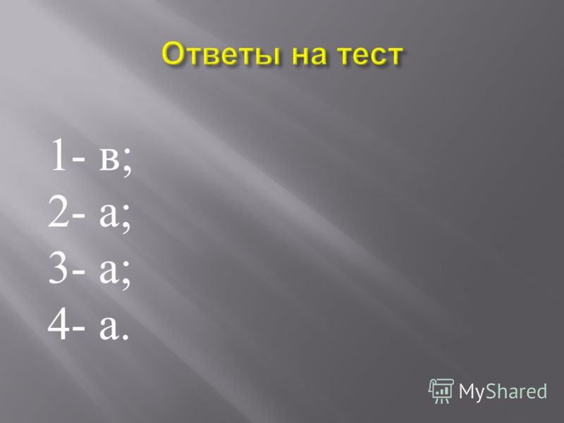 1- в ; 2- а ; 3- а ; 4- а.