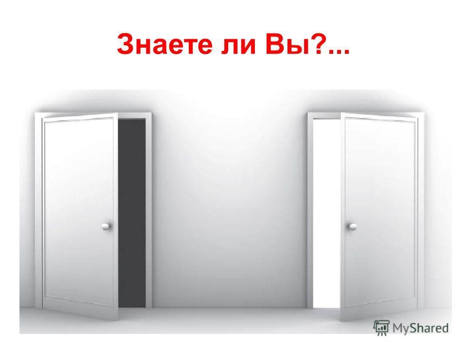 Знаете ли Вы?...
