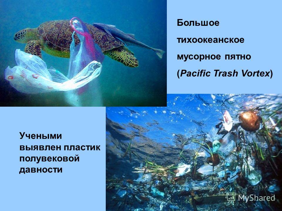 Большое тихоокеанское мусорное пятно (Pacific Trash Vortex) Учеными выявлен пластик полувековой давности