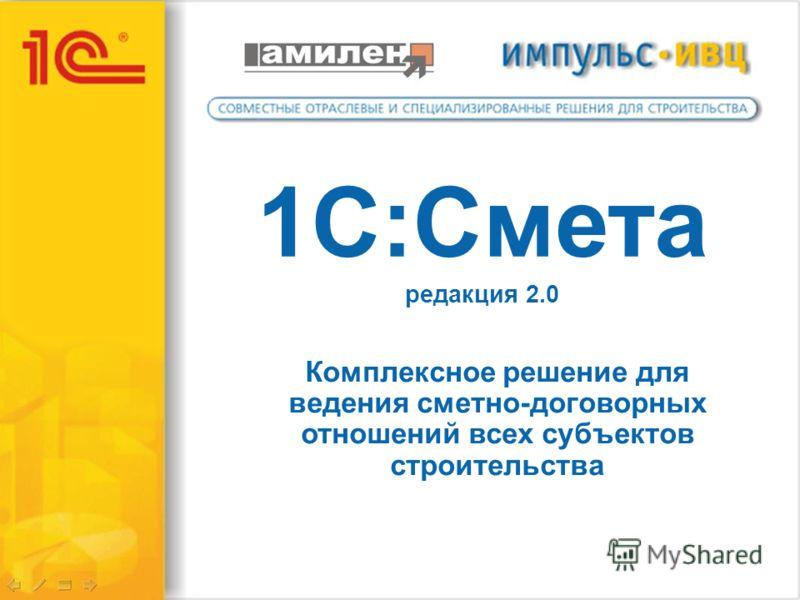 Комплексное решение для ведения сметно-договорных отношений всех субъектов строительства 1C:Смета редакция 2.0