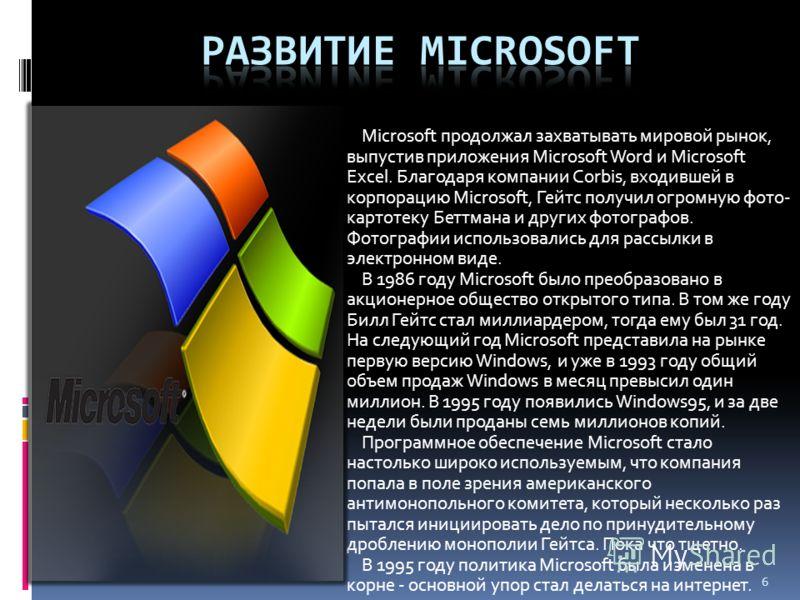 Microsoft продолжал захватывать мировой рынок, выпустив приложения Microsoft Word и Microsoft Excel. Благодаря компании Corbis, входившей в корпорацию Microsoft, Гейтс получил огромную фото- картотеку Беттмана и других фотографов. Фотографии использо