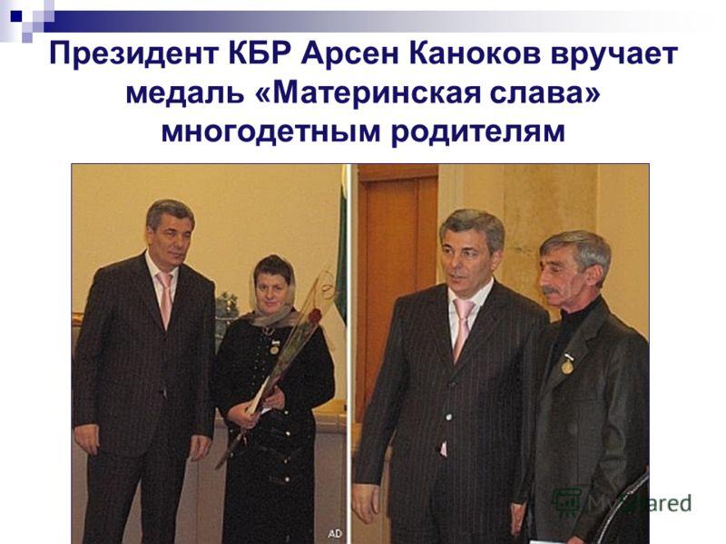 Президент КБР Арсен Каноков вручает медаль «Материнская слава» многодетным родителям