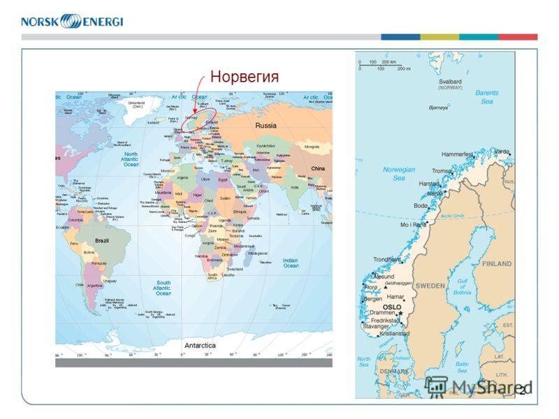 2 Норвегия