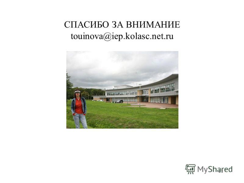 11 СПАСИБО ЗА ВНИМАНИЕ touinova@iep.kolasc.net.ru