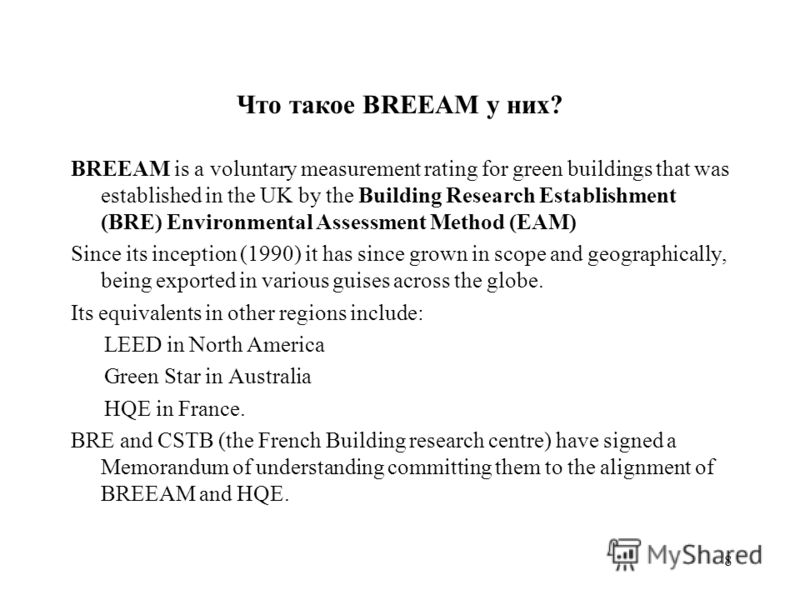 Что такое BREEAM у них? BREEAM is a voluntary measurement rating for green buildings that was established in the UK by the Building Research Establishment (BRE) Environmental Assessment Method (EAM) Since its inception (1990) it has since grown in sc
