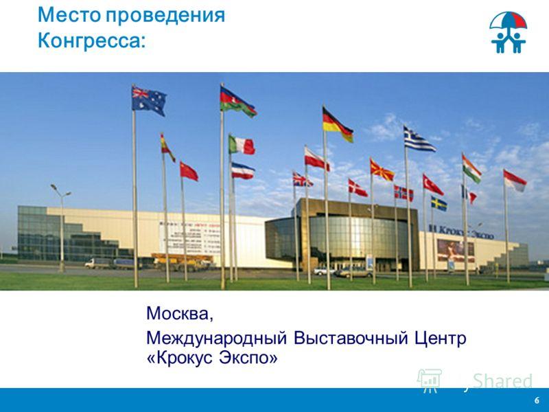 6 Место проведения Конгресса: Москва, Международный Выставочный Центр «Крокус Экспо»