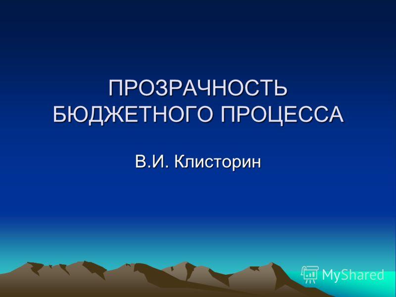 ПРОЗРАЧНОСТЬ БЮДЖЕТНОГО ПРОЦЕССА В.И. Клисторин
