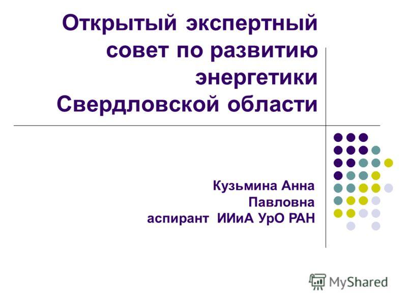 Открытый экспертный совет по развитию энергетики Свердловской области Кузьмина Анна Павловна аспирант ИИиА УрО РАН