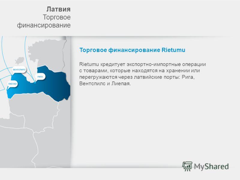 Лaтвия Торговое финансирование Торговое финансирование Rietumu Rietumu кредитует экспортно-импортные операции с товарами, которые находятся на хранении или перегружаются через латвийские порты: Рига, Вентспилс и Лиепая.