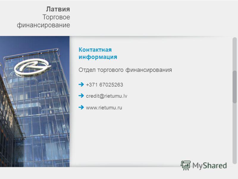 Контактная информация +371 67025263 Лaтвия Торговое финансирование Отдел торгового финансирования credit@rietumu.lv www.rietumu.ru