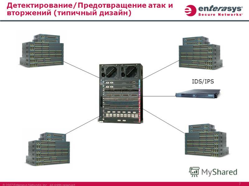 © 2007 Enterasys Networks, Inc. All rights reserved. 7 Детектирование/Предотвращение атак и вторжений (типичный дизайн) IDS/IPS