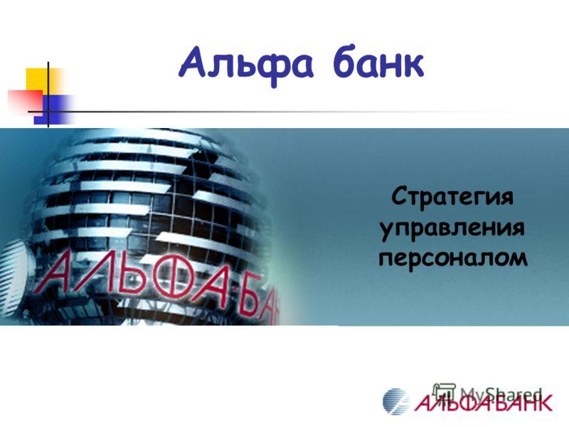 Альфа банк Стратегия управления персоналом