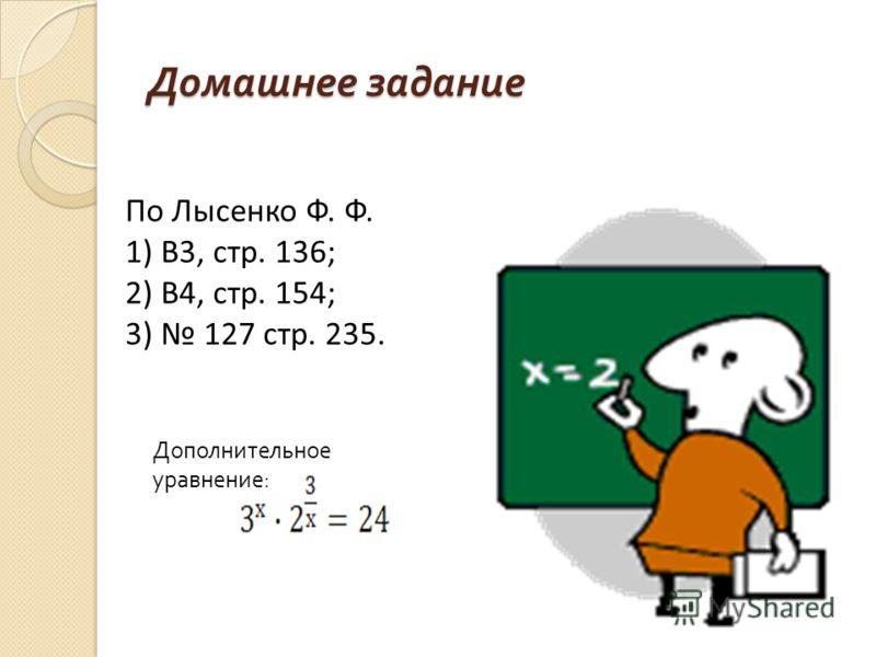Домашнее задание По Лысенко Ф. Ф. 1) В3, стр. 136; 2) В4, стр. 154; 3) 127 стр. 235. Дополнительное уравнение :