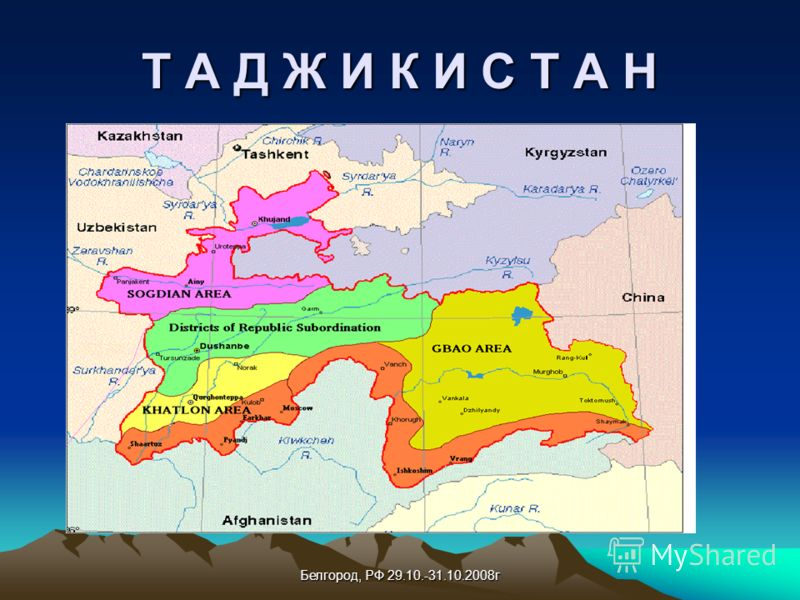 Белгород, РФ 29.10.-31.10.2008г Т А Д Ж И К И С Т А Н