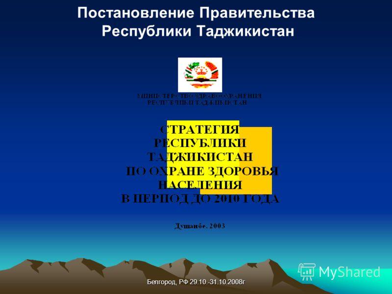 Белгород, РФ 29.10.-31.10.2008г Постановление Правительства Республики Таджикистан