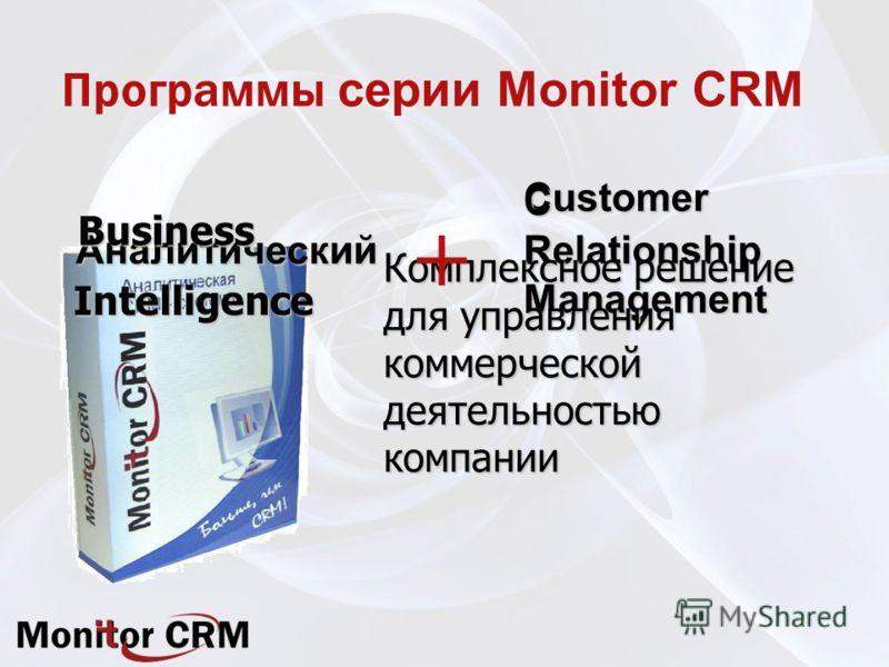 Аналитический Business Intelligence Customer Relationship Management C R M Комплексное решение для управления коммерческойдеятельностьюкомпании Программы серии Monitor CRM