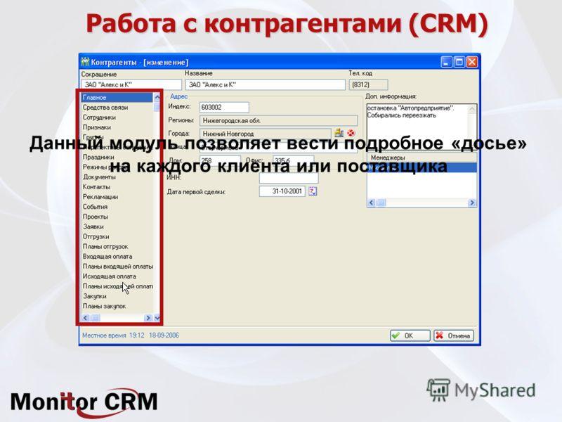 Работа с контрагентами (CRM) Данный модуль позволяет вести подробное «досье» на каждого клиента или поставщика